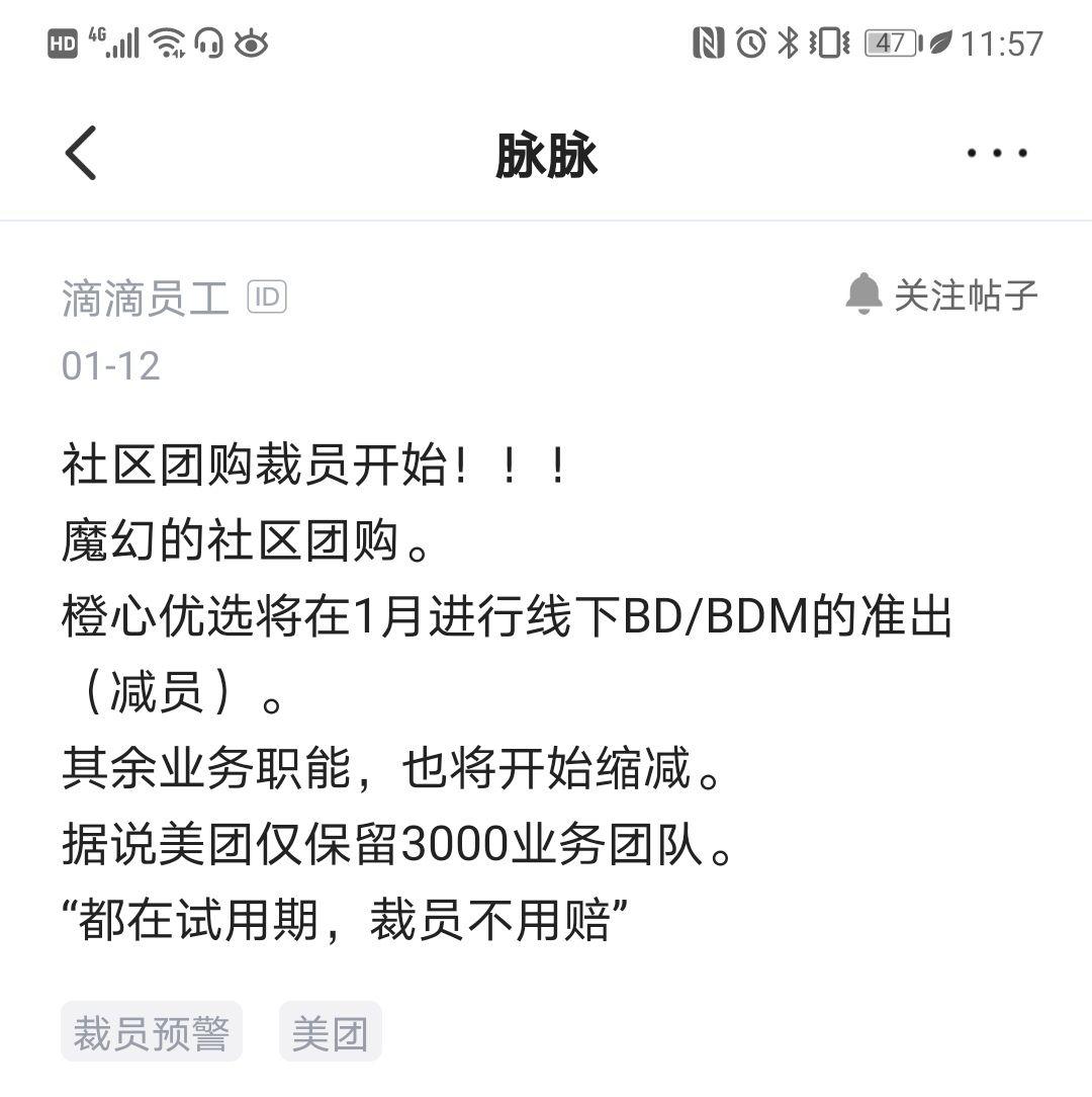 传橙心优选等社区团购平台开始裁员!