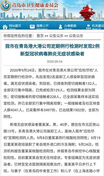突发!青岛港大港公司发现2例无症状感染者