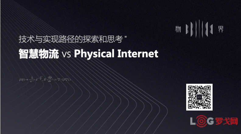 IPIC2020物界科技田民:Physical Internet物流和供应链领域的颠覆性创新(附PPT下载)