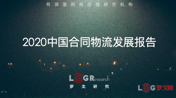 合同物流新内涵|《2020中国合同物流发展报告》发售中!