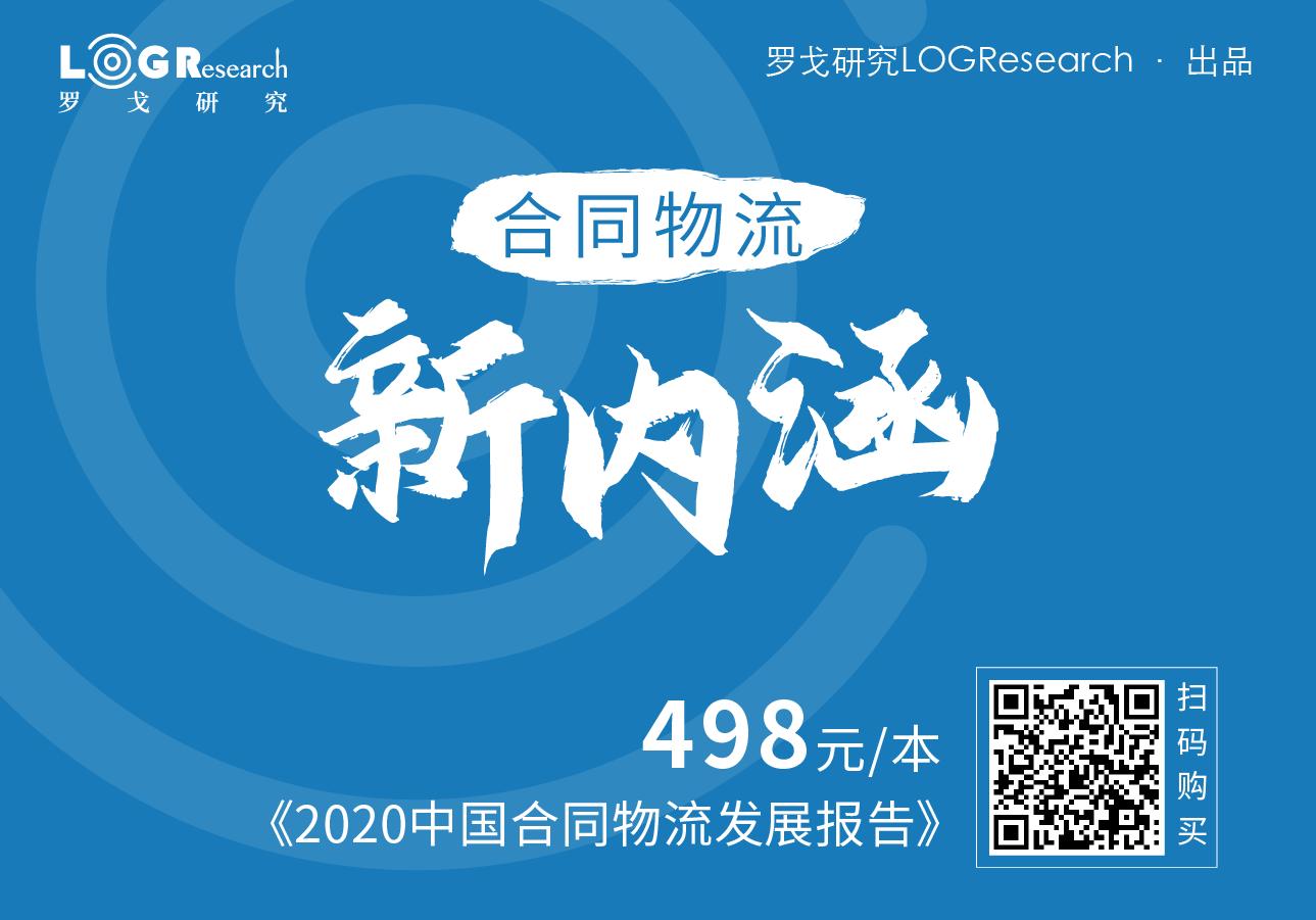 合同物流新内涵 《2020中国合同物流发展报告》发售中!