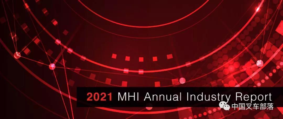 《创新驱动复原力》MHI 2021年报告发布