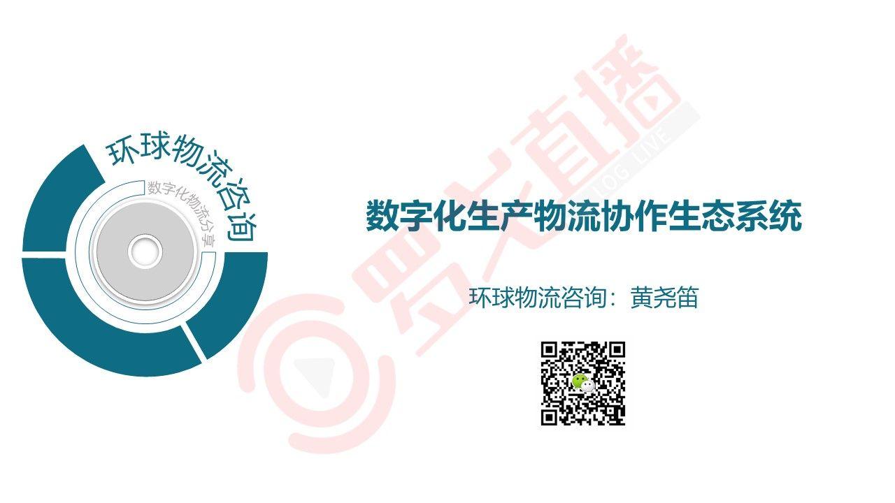 黃堯笛:數字化生產物流協作生態系統(附下載)