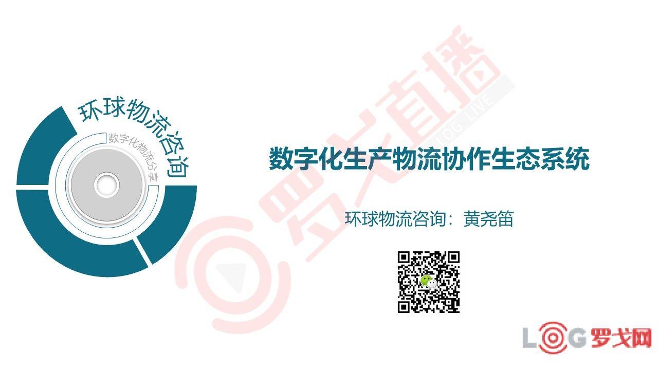 黄尧笛:数字化生产物流协作生态系统(附下载)