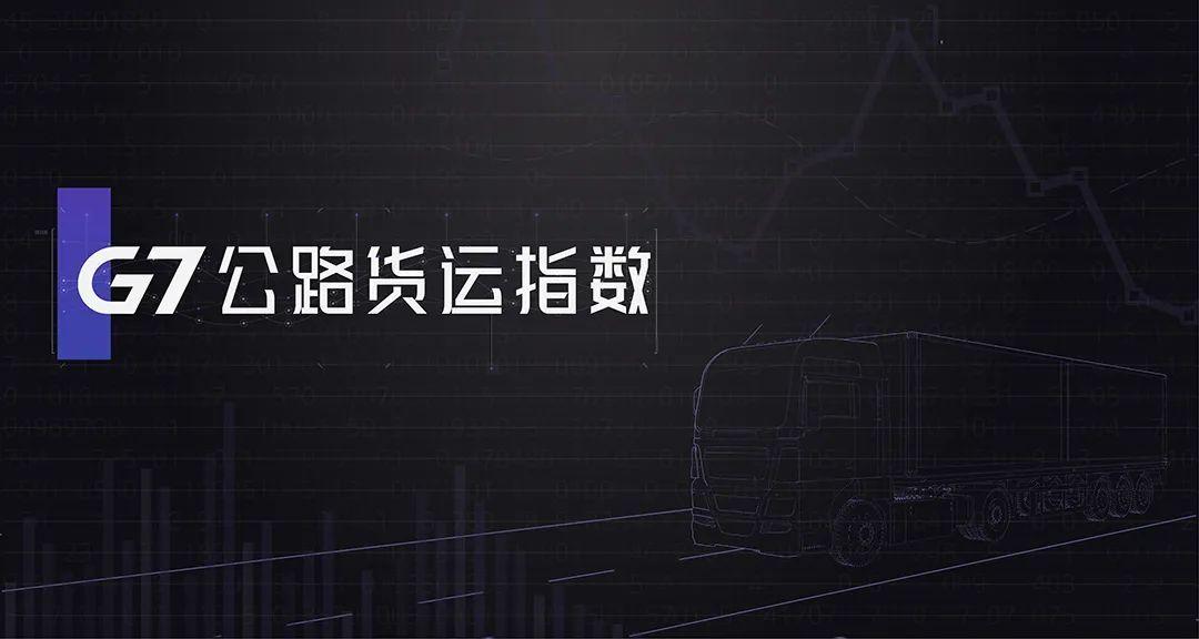 G7 公路貨運指數報告(7/6-7/12)