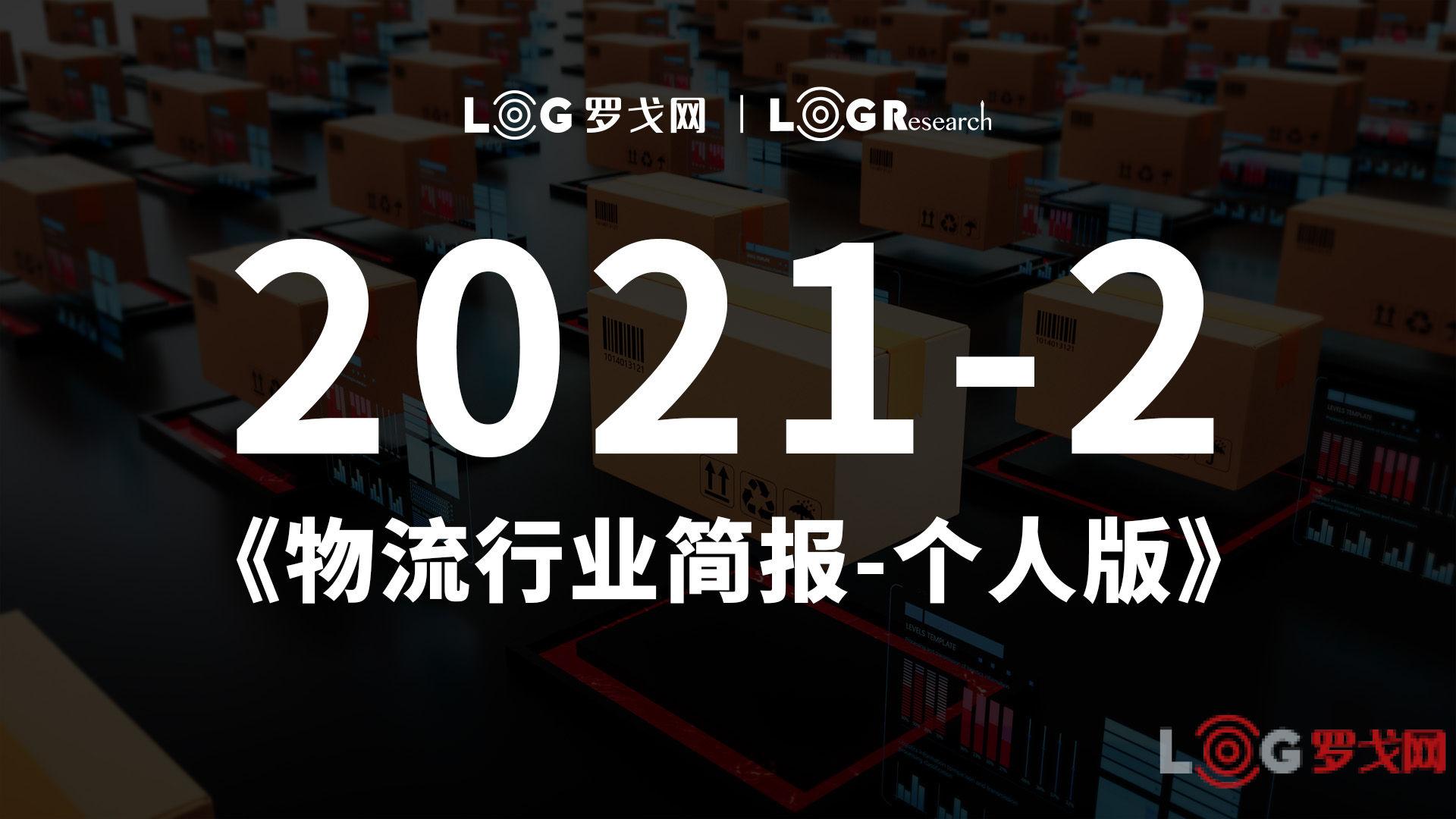 2021-02物流行业简报-个人版