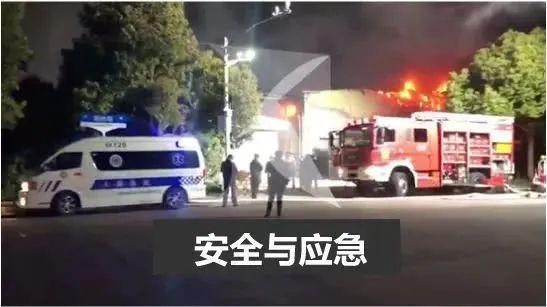 """上海青浦""""3.20""""仓储火灾事故分析报告"""