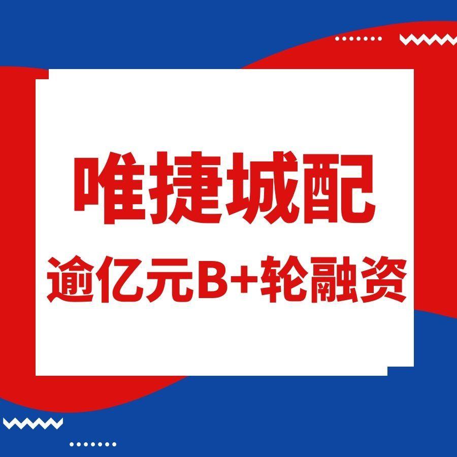 唯捷城配完成亿元B+轮战略融资,华润润湘联和基金战略领投
