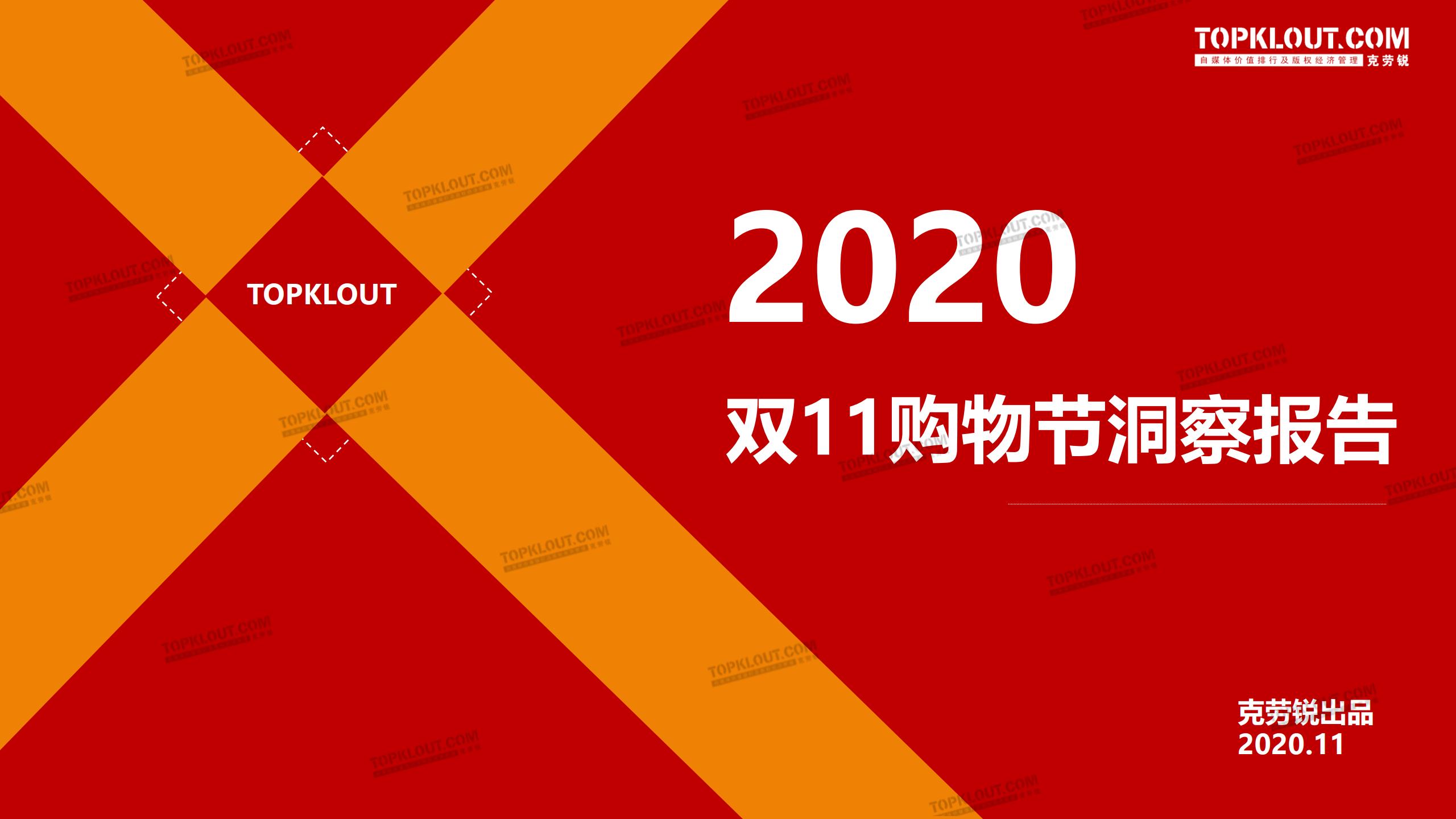 2020双11购物节洞察报告(附下载)