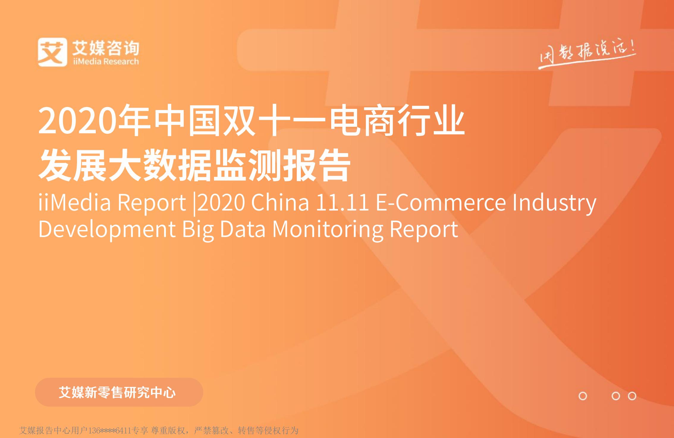 2020年中国双十一电商行业发展大数据监测报告(附下载)