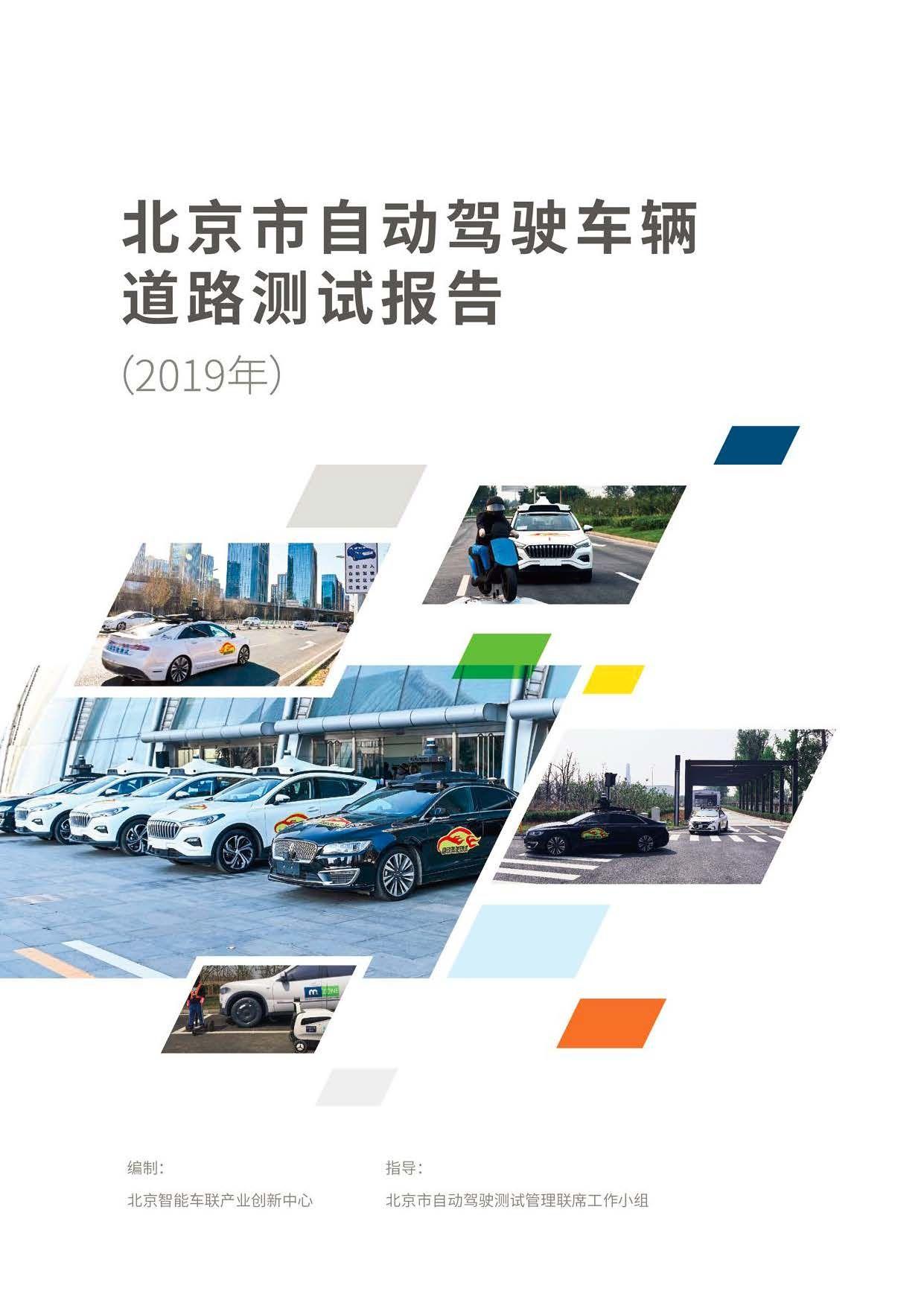 北京市自动驾驶车辆道路测试报告(2019)(附下载)
