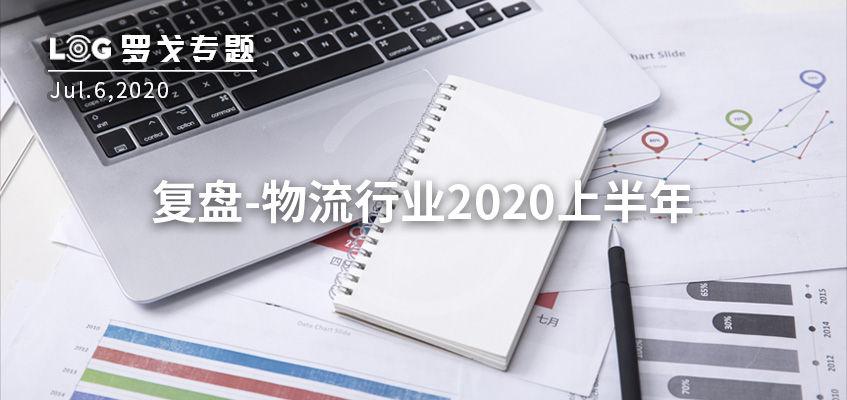 復盤-物流行業2020上半年
