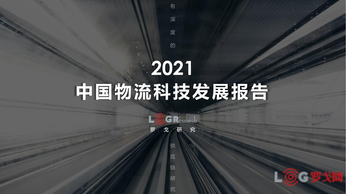 2021中国物流科技发展报告