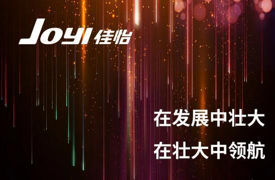 祝贺浙江佳怡供应链管理有限公司成立两周年
