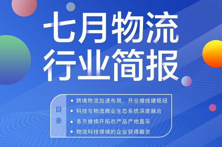 2019-07物流行业简报-个人会员版
