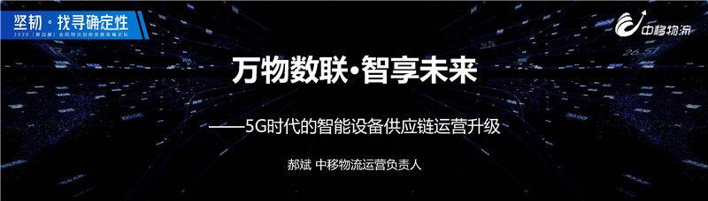 中移物流郝斌:5G时代的智能设备供应链运营升级(附PDF下载)