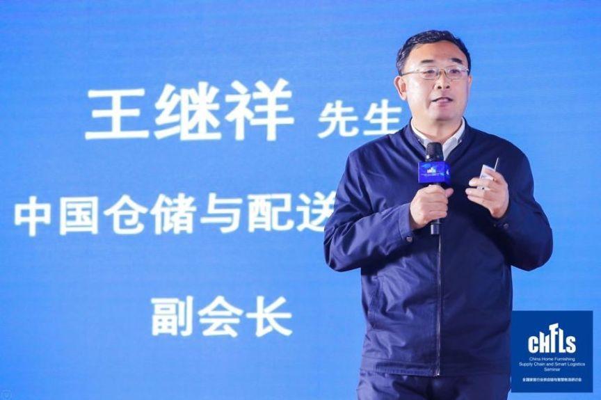 王继祥:家居物流标准化的发展路径