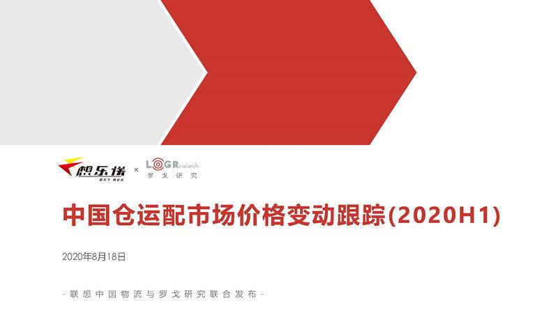 中國倉運配市場價格變動跟蹤(2020H1)