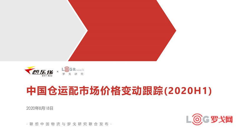 中国仓运配市场价格变动跟踪(2020H1)