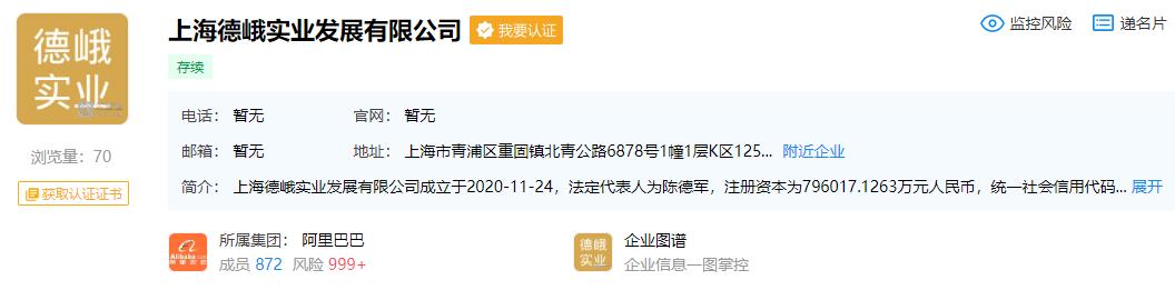 斥资80亿!阿里与申通共同成立上海德峨实业发展有限公司,法人为陈德军