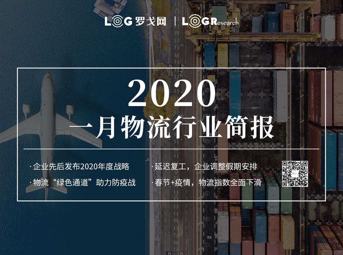 2020-01物流行業簡報-個人會員版