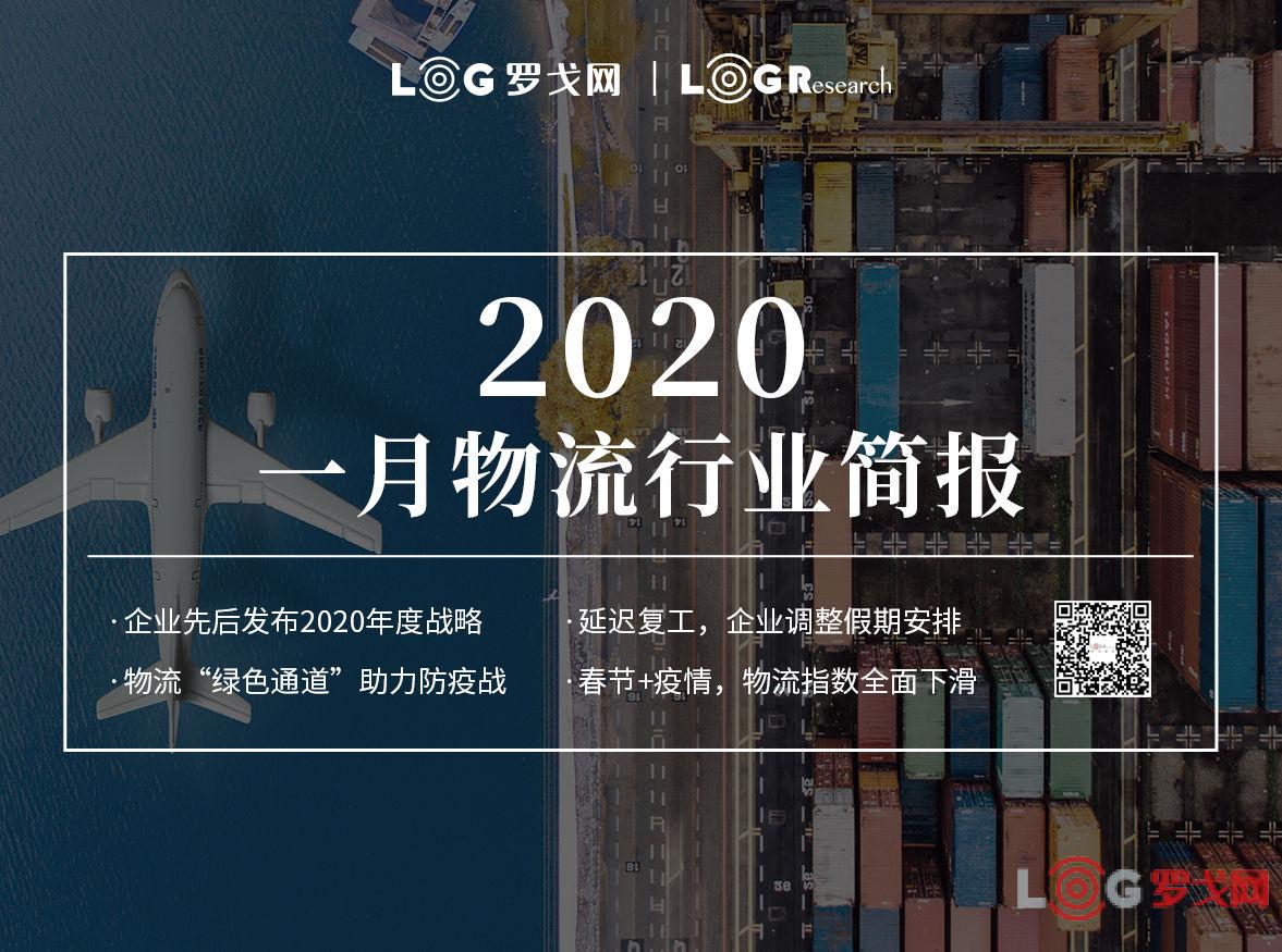 2020-01物流行业简报-个人会员版