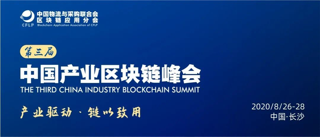 潘海洪:中國物流與供應鏈區塊鏈發展現狀與未來趨勢(附PPT下載)