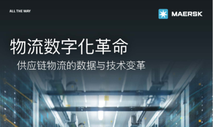 物流数字化革命(附报告下载)