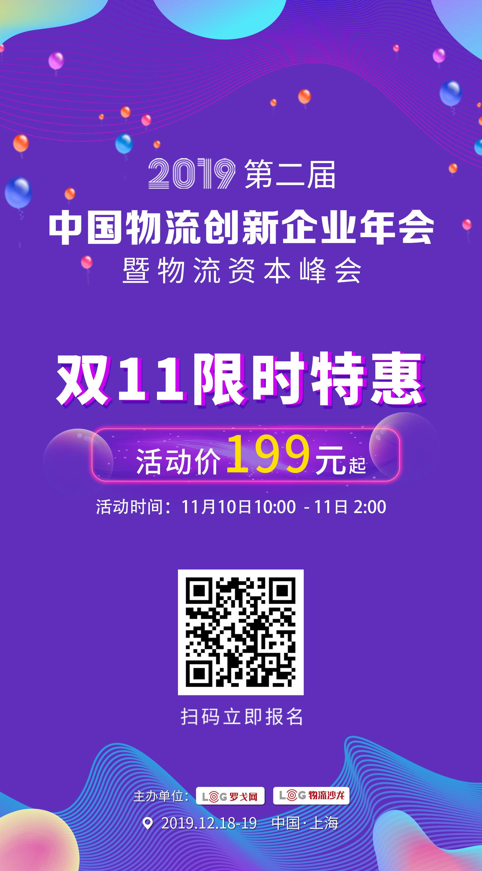 中国物流创新企业年会双11特惠