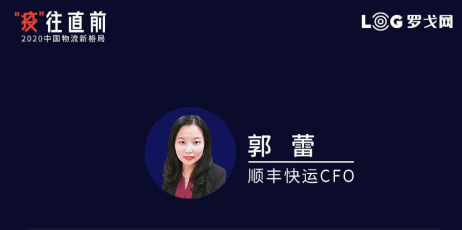 顺丰快运CFO 郭蕾:货运效率,非建不可的核心竞争力