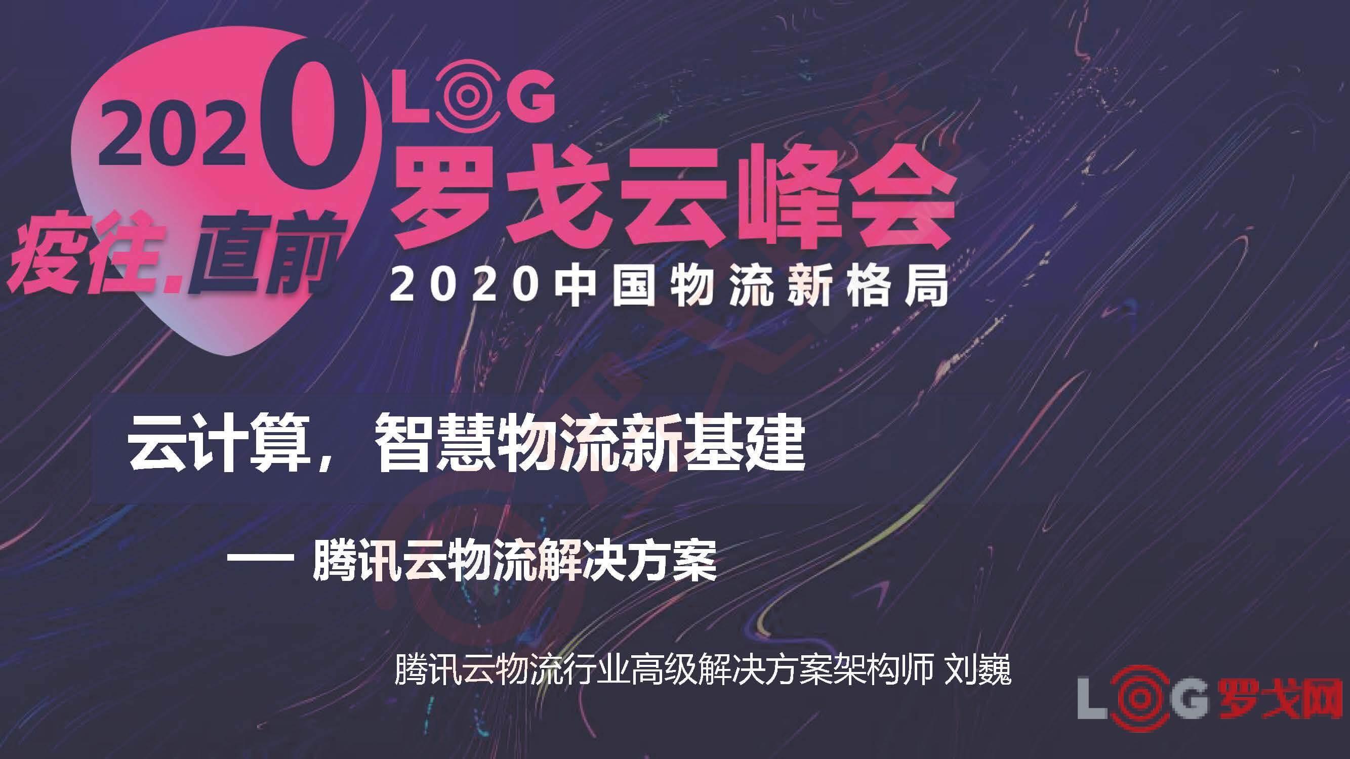 腾讯云刘巍:云服务是物流行业新基建