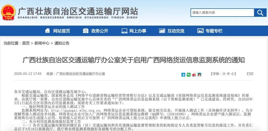 广西省交通运输厅:启用网络货运监测系统的通知