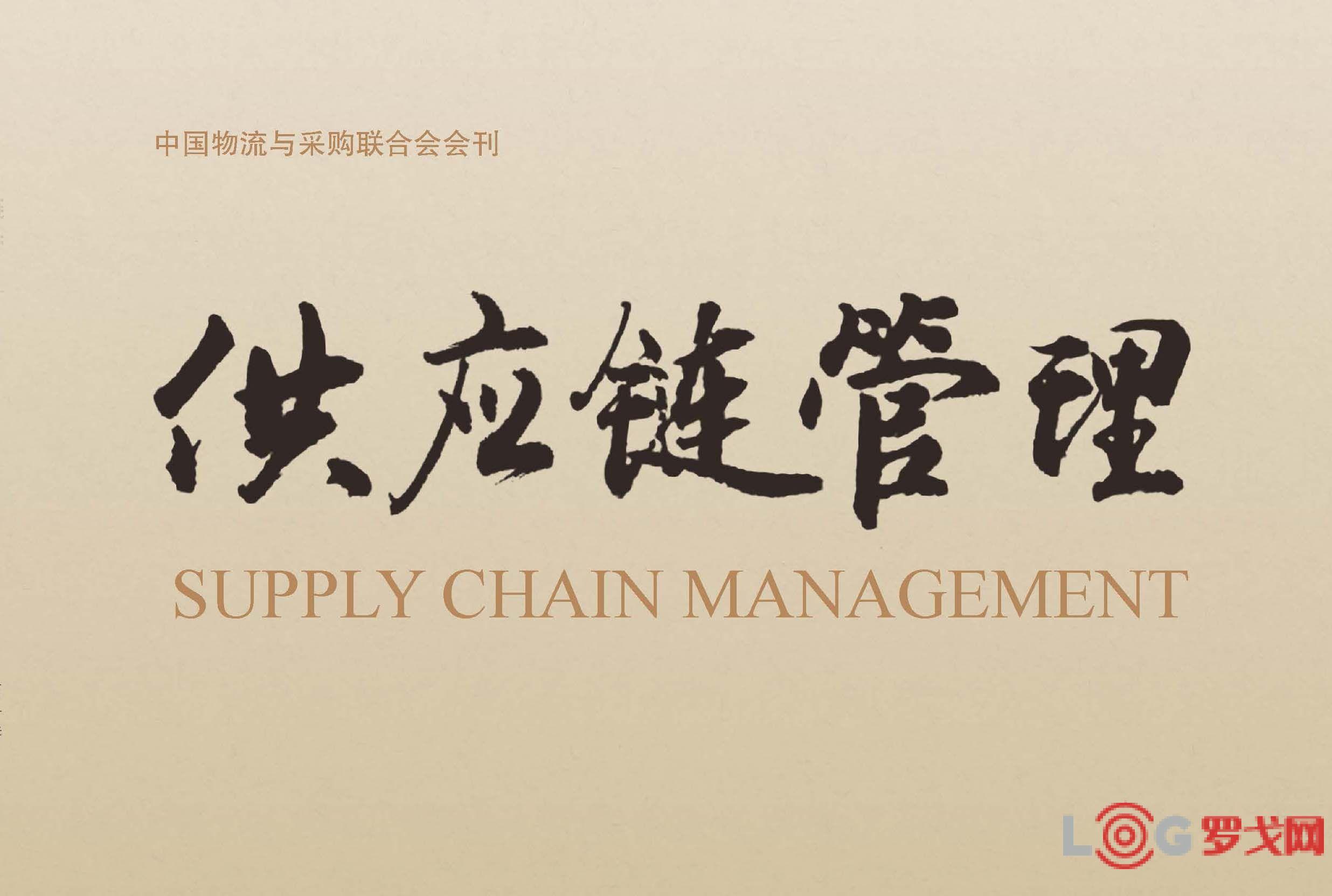 中国唯一《供应链管理》杂志电子版全年订阅