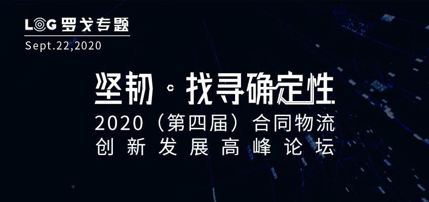 2020年合同物流峰会-课件下载