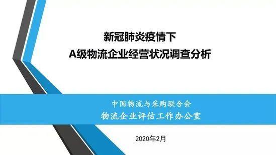 疫情下564家A级物流企业经营状况调查分析