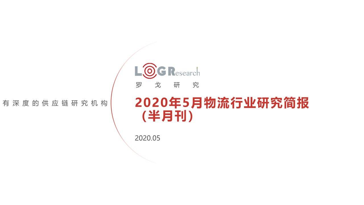2020年5月物流行業研究簡報(半月刊)