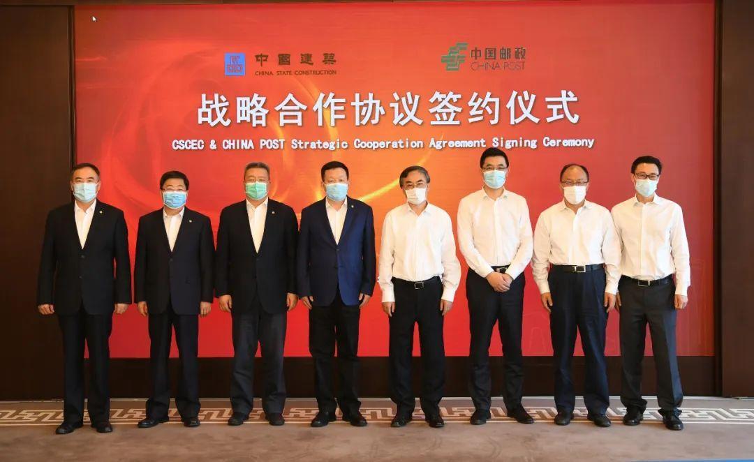 """两强联手落实""""六稳""""""""六保""""!中国邮政与中建集团开启战略合作"""