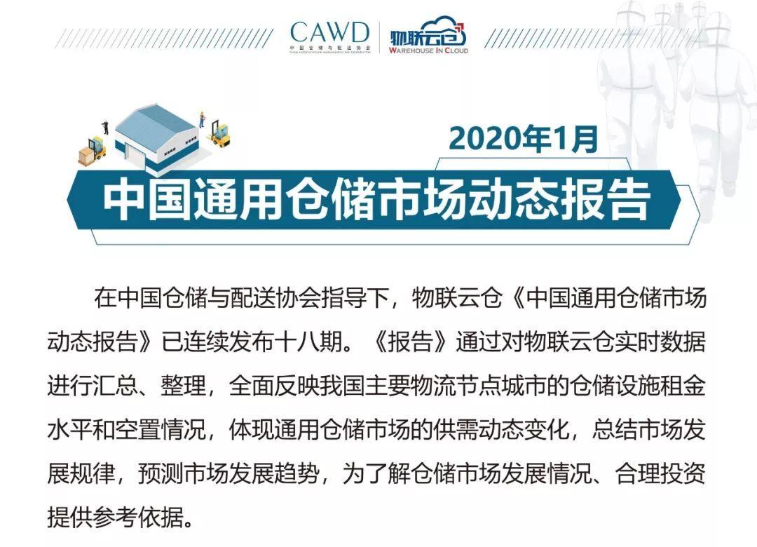2020年1月中国通用仓储市场动态报告