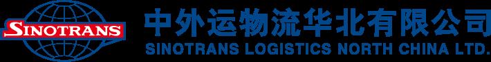 中外运物流华北2020年第一批运力集采招标邀请