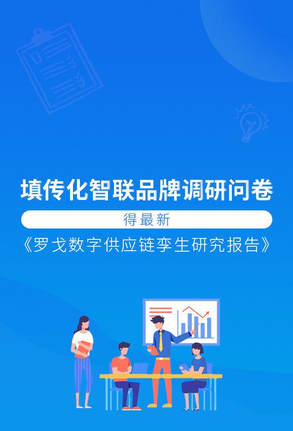 填传化智联品牌调研问卷,得最新《罗戈数字供应链孪生研究报告》!