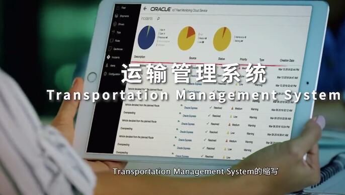 一個視頻了解TMS的應用價值