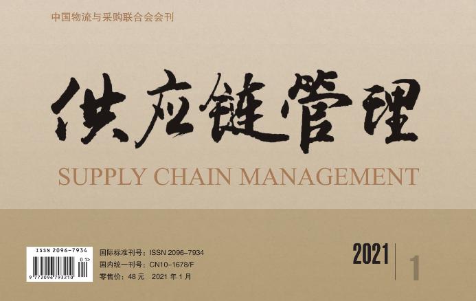 中国唯一《供应链管理》杂志电子版 2021-01期