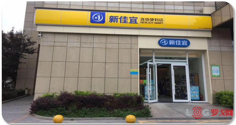 全国品牌连锁便利店典型案例集——新佳宜便利店