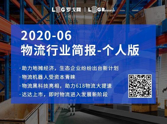 2020-06物流行業簡報-個人版