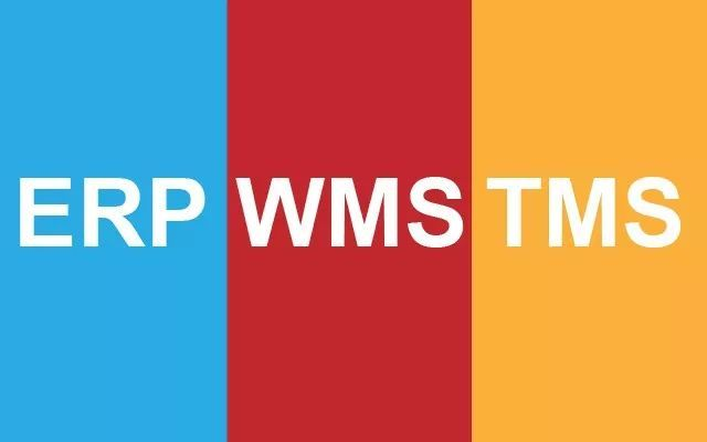 全面认识WMS 、ERP、TMS以及对接关系