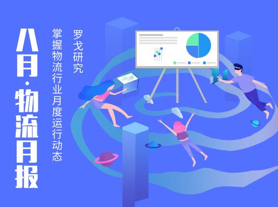 2019-08物流行业简报-个人会员版
