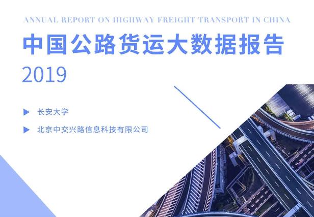2019中國公路貨運大數據報告(附下載)