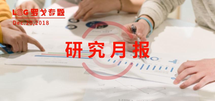 2018-2020年物流行业每月研究报告(月报)