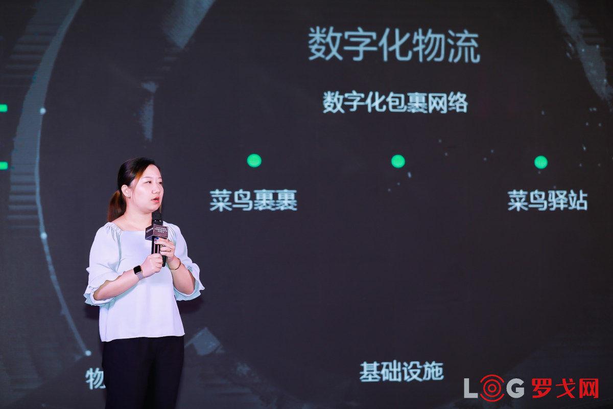 菜鸟网络张志利:数字商业时代,数智供应链能力升级实践