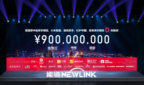 能鏈宣布完成9億元D輪融資